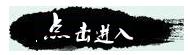 进入睢宁王氏家族网